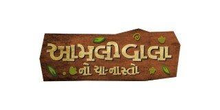 Aamli Wala